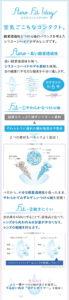 エアロフィットワンデー高酸素透過性と高含水率