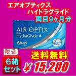 エアオプティクスハイドラグライド6箱セット