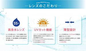 高含水55%で紫外線UVカット
