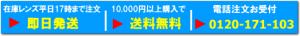 1万円購入で送料無料の即日発送