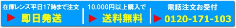 1万円購入で送料無料の即日発送、電話注文もOK