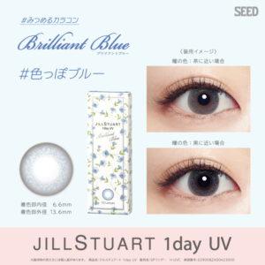 ジルスチュアート ワンデー UV ブリリアントブルー
