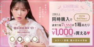 ミムコ(mimuco)キャンペーン