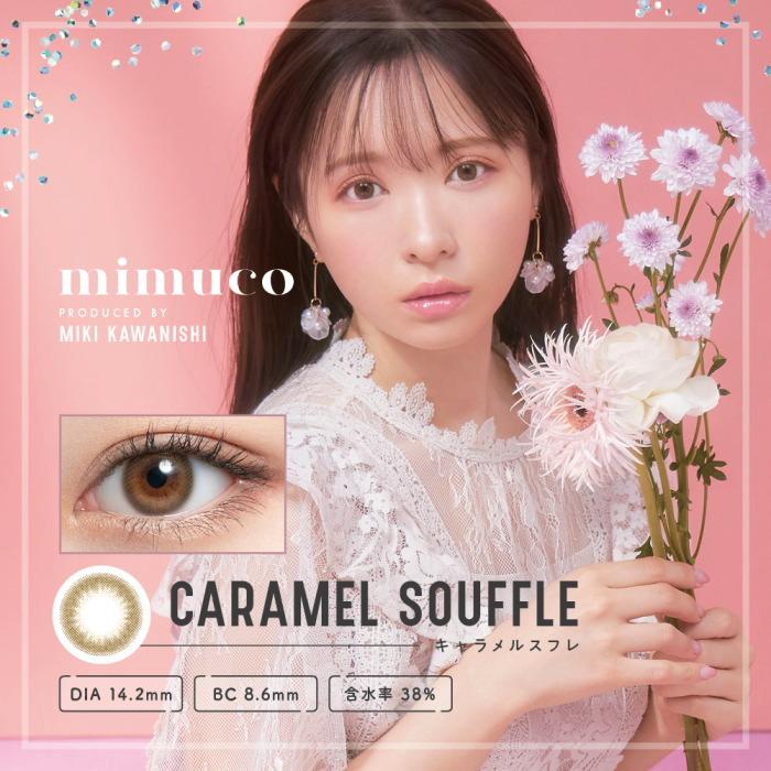 ミムコ(mimuco)キャラメルスフレ