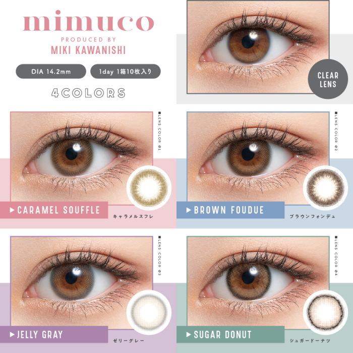 ミムコ(mimuco)装着した瞳