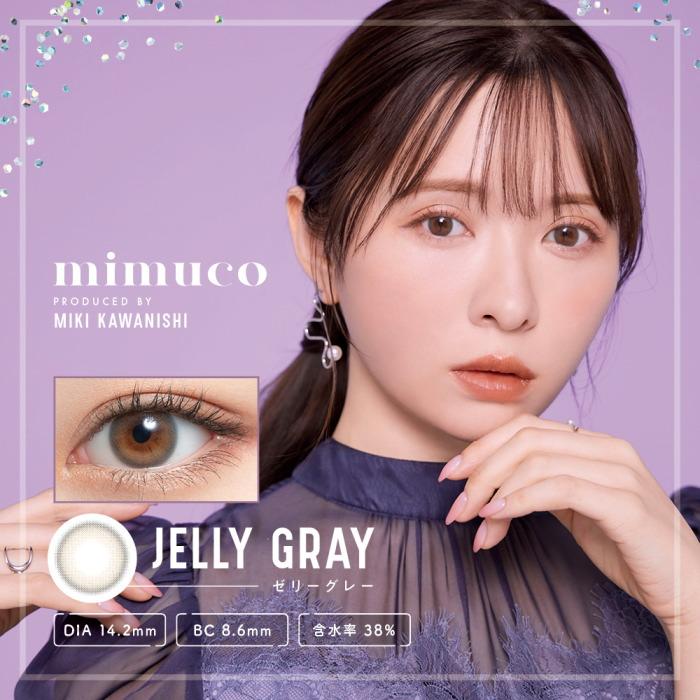 ミムコ(mimuco)ゼリーグレー