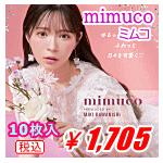 ミムコ(mimuco)