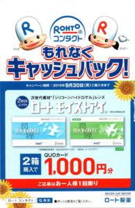ロートモイストアイQuoカード1,000円キャッシュバック