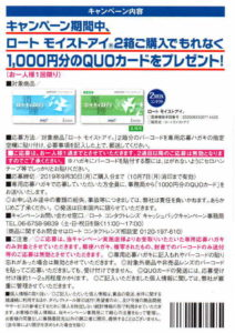 ロートモイストアイQuoカード1,000円キャッシュバック応募方法